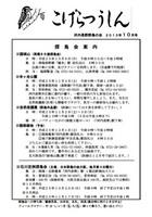 探鳥会10月号.jpg
