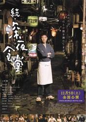 sinyasyokudo2.jpg