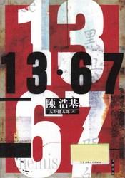 13・67.jpg