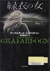 greengirl.jpg