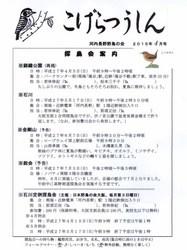 tancyokai2015-4.jpg