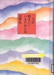 yosinohirosi.jpg