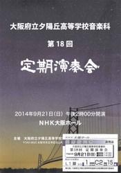 yuhi2014-1.jpg